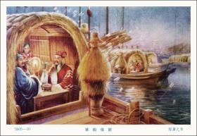 五十年代小画片《草船借箭》编码5605-10  陆泽之作  40年陈年老纸(非人工做旧)高仿品