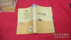 【正版】中西哲思之源文丛·治术与权谋:韩非子典正
