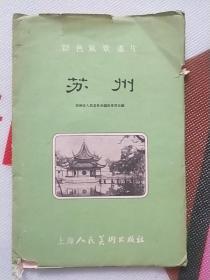 50年代明信片 :《苏州》九枚