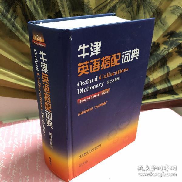 牛津英语搭配词典(英汉双解版 第二版)