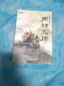 周印大传(中国历史评书,第一卷,缺扉页和背后的版权页,即一页两面)