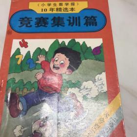 《小学生数学报》10年精选本.竞赛集训篇