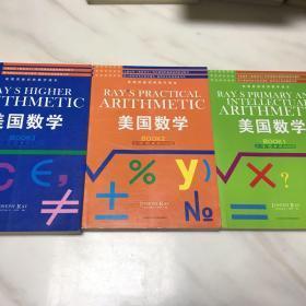 美国数学. 小学卷 : 英文原版 全套3册 合售不拆