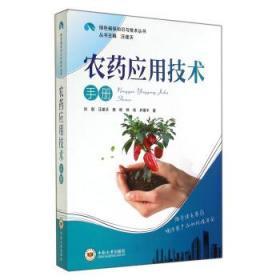 【正版】农药应用技术手册 刘毅著