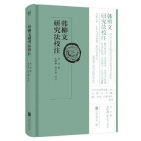 韩柳文研究法校注