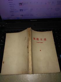 林彪文选(毛林合影林题词完整不缺)1册全