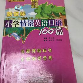 新课标 小学情景英语口语100篇