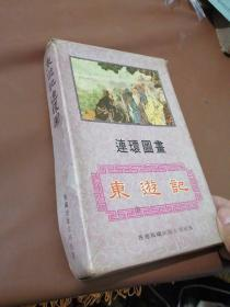 东遊记故事 连环画 32开本 一函 全7册 1980年7月香港初印