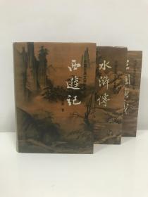 【西游记】【水浒传】【三国演义】(全三册)