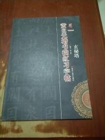 黄自元楷书描红习字帖:玄秘塔