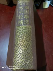 巜东周列国故事精选》连环画,精装,签名盖章,一版一印