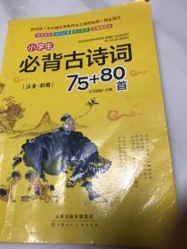 小学生必背古诗词75+80首(彩图注音)