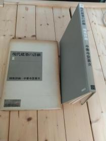《现代建筑の详细》第三卷 特殊详细  暖炉 衣柜  厨房 店内柜  杂设施 资料