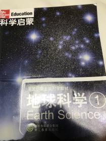 美国小学主流科学教材·科学启蒙:地球科学(1)