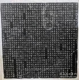 唐 郭虚己墓志拓片