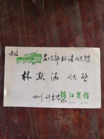 许秉阳写给原文化部副部长林默涵的一封信 包邮挂刷