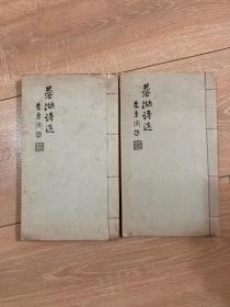 【油印本】蓉湖诗选 全品带信札信封