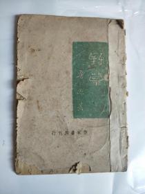 《野草》 中华民国三十二年一版一印