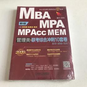 2020机工版精点教材MBA、MPA、MPAcc、MEM管理类联考综合冲刺10套卷第5版(全新有塑封)