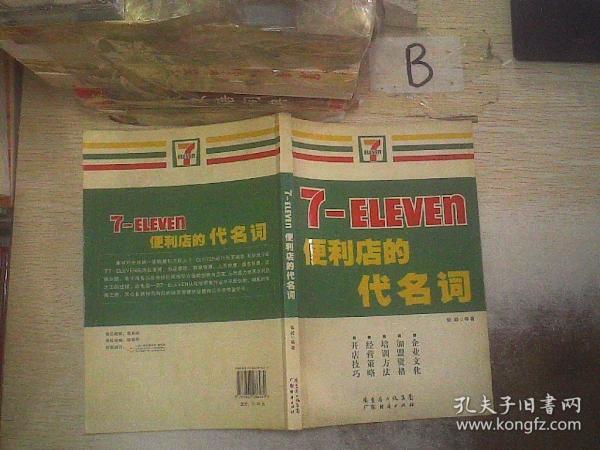 7-ELEVEn便利店的代名词