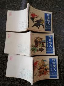 (连环画)清宫演义之一、二、三:英雄出世、含恨起兵、称汗伐明