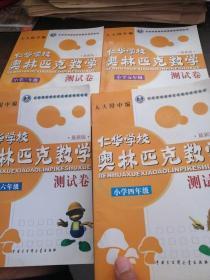 仁华学校奥林匹克数学系列丛书·仁华学校奥林匹克数学测试卷(小学三、四、五、六年级)(最新版)【4本合售】