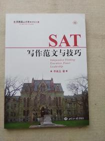 到美国上大学系列丛书·AT写作范文与技巧