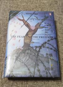 恐惧与自由 尊享彩绘版