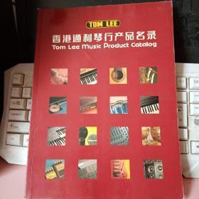 香港通利琴行产品名录