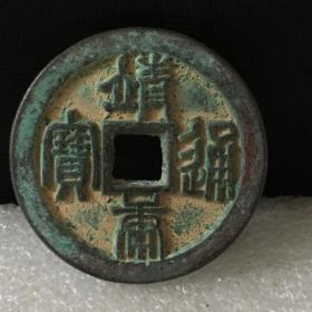 古玩老物件 古钱币大钱收藏  铜钱靖康通宝母钱 直径45毫米。