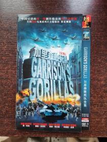 加里森敢死队DVD(双碟)