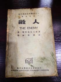 敌人 抗战时期初版英汉