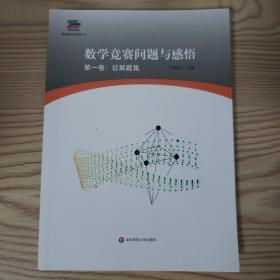 数学竞赛问题与感悟·第1卷:征解题集