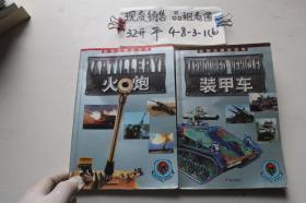 世界王牌武器库:火炮、装甲车 2本合售