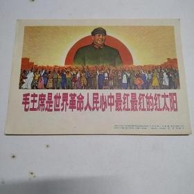 宣传画 毛主席是世界革命人民心中最红最红的红太阳