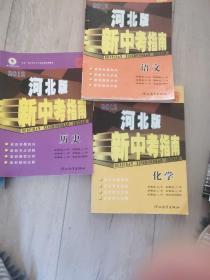 河北版新中考指南(语文,化学,历史三册)