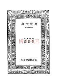 万有文库_家畜管理法(复印本)