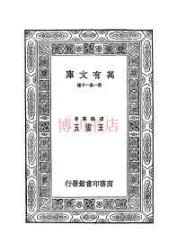 万有文库_养蜂法(复印本)