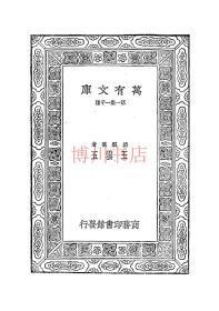 【复印件】万有文库_中国盐业