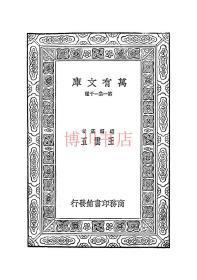 【复印件】万有文库_中国丝业