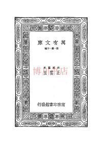 【复印件】万有文库_房屋