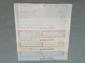 老支票:八十年代富阳县信用社转账支票一套 (空白四联)