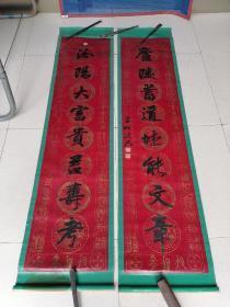 宣统,蜡光纸祝寿对联,(云村张錪❓)签名印章不识168cm*40cm*2条)书法对联
