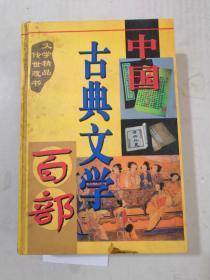 中国古典文学百部 第13卷