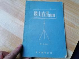 1959年,眉户(郿鄠)《鹰山春雷曲谱》。马生采配曲