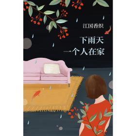 【何炅推荐】下雨天一个人在家 江国香织随笔集 时间的流逝虽然残酷但也成就了美好的事物 嘿你在