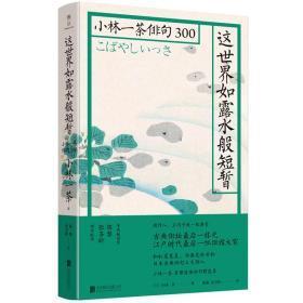 这世界如露水般短暂:小林一茶俳句300