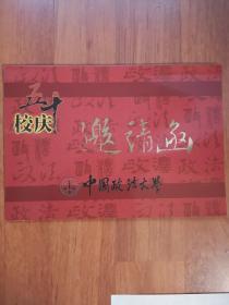 中国政法大学50周年校庆请柬