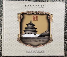 北京印花税票之四,北京市地方税务局!