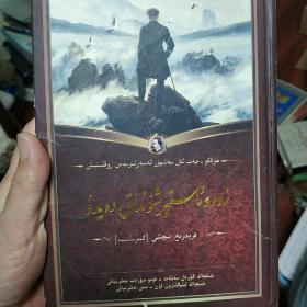 扎拉图如是说 : 维吾尔文